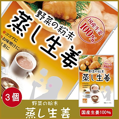 [3袋]野菜の粉末 国産 蒸し生姜粉末(パウダー)8g×3袋