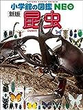 小学館の図鑑NEO〔新版〕昆虫の画像