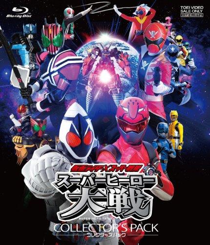 仮面ライダー×スーパー戦隊 スーパーヒーロー大戦 コレクターズパック【Blu-ray】 - 金田治
