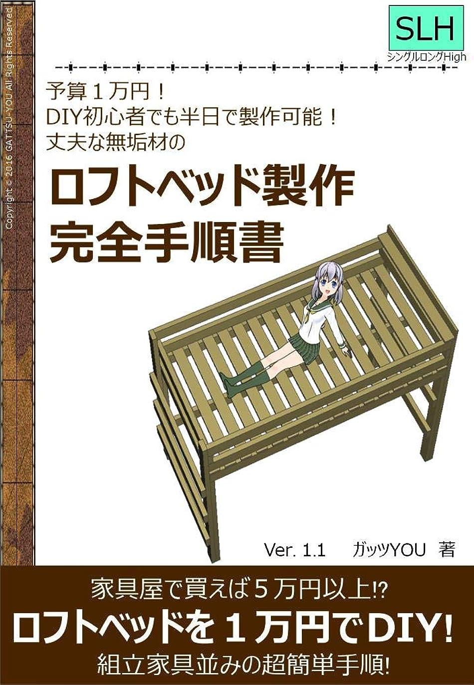 ペーストいつか遠え予算1万円!丈夫な無垢材の高級木製ロフトベッド製作完全手順書 タイプSLH: DIY初心者でも半日で製作可能なロフトベッドの製作手順書です。