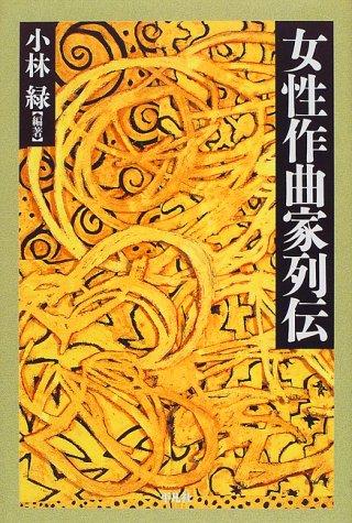 女性作曲家列伝 (平凡社選書 (189))