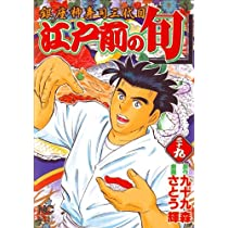 江戸前の旬 39―銀座柳寿司三代目 (ニチブンコミックス)