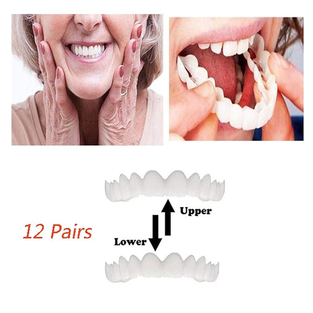が欲しい気づかない犯人12対の上下の義歯インスタント笑顔のための快適なフレックス化粧品歯義歯1サイズ最も快適な義歯のケアにフィット(下+上)
