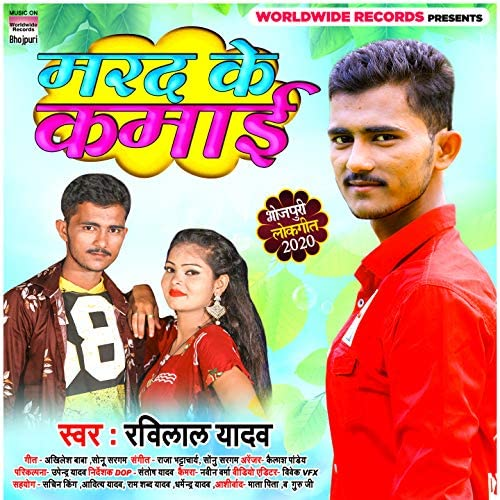 Ravi Lal Yadav