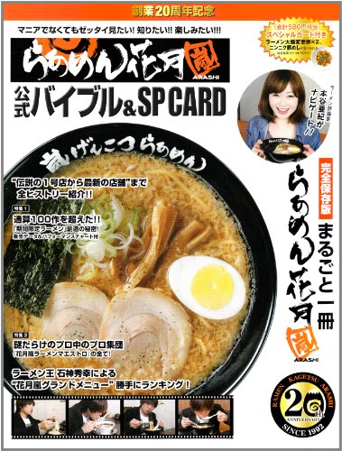 らあめん花月嵐公式バイブル&SPCARD ([テキスト])