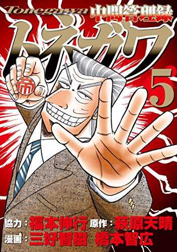中間管理録トネガワ(5) (コミックDAYSコミックス)