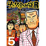 新ナニワ金融道R(リターンズ) 5