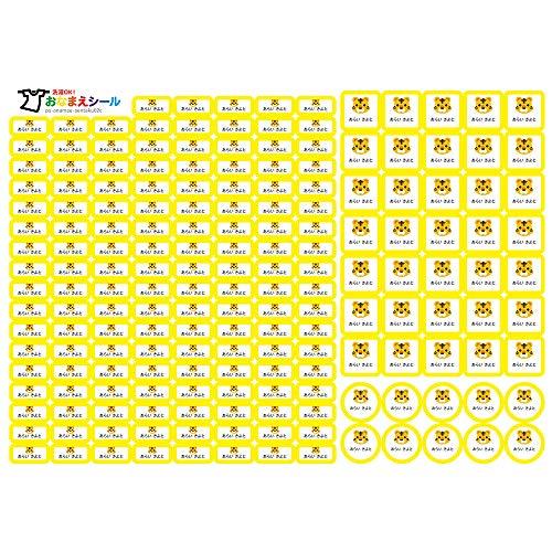 お名前シール 耐水 3種類 186枚 洗濯可 防水 ネームシール シールラベル 保育園 幼稚園 小学校 入園準備 入学準備 アニマル どうぶつ トラ