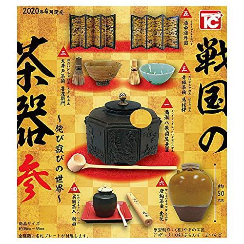 戦国の茶器 参 侘び寂びの世界 [全6種セット(フルコンプ)]