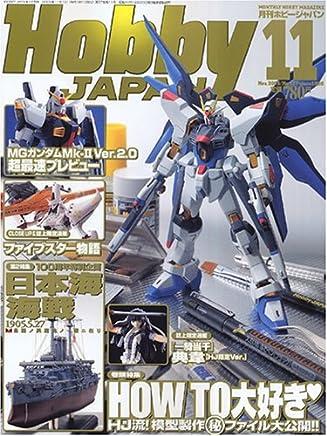 Hobby JAPAN (ホビージャパン) 2005年 11月号