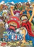 ワンピース 珍獣島のチョッパー王国(同時収録:夢のサッカー王!)[DVD]
