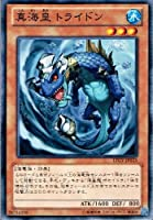 遊戯王 LTGY-JP033-N 《真海皇トライドン》 Normal