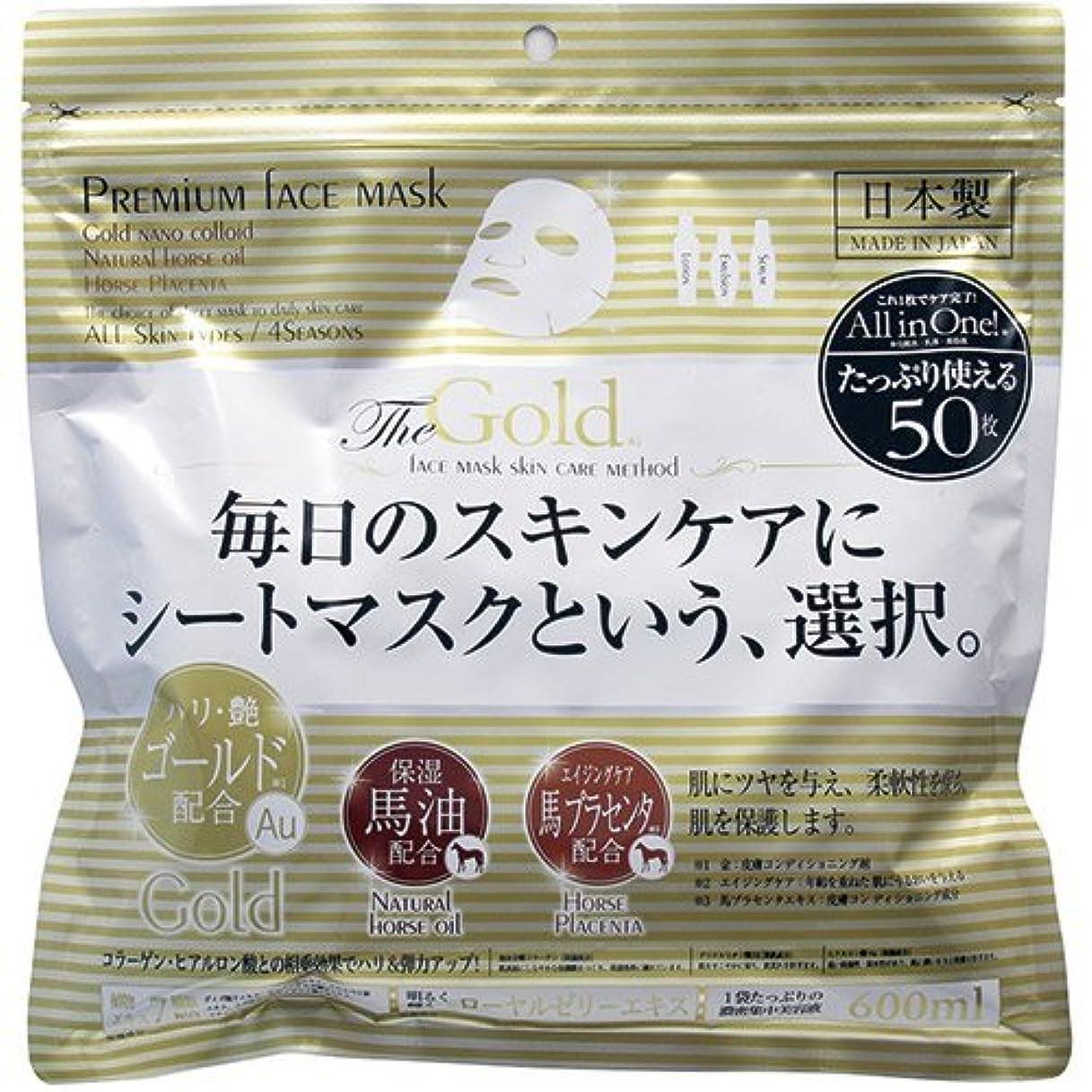 バスケットボールブリードランチ【進製作所】プレミアムフェイスマスク ゴールド 50枚 ×5個セット