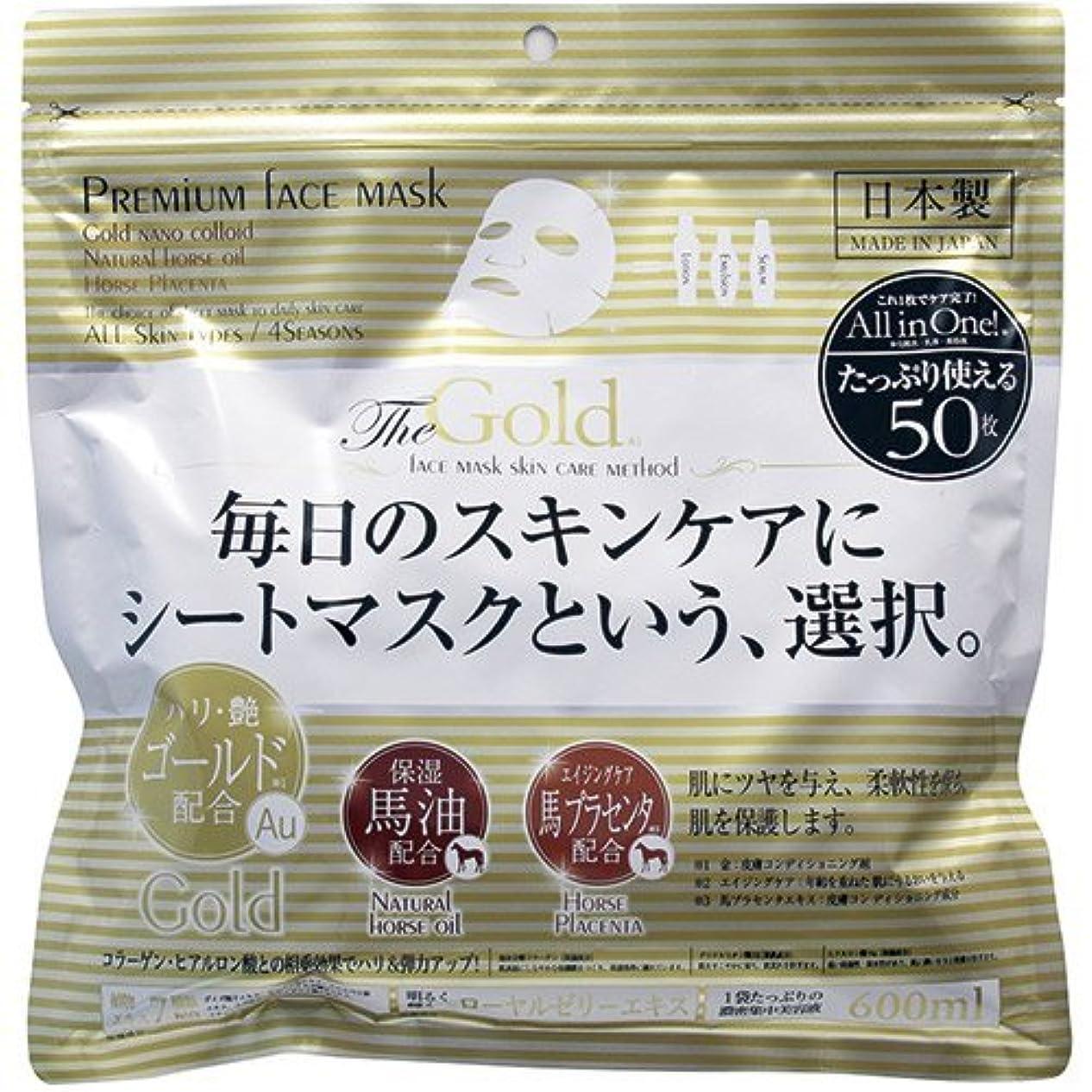 悪の苦しみ寄付【進製作所】プレミアムフェイスマスク ゴールド 50枚 ×5個セット