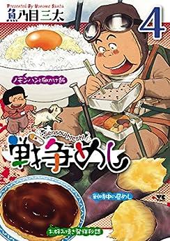 戦争めし 第04巻