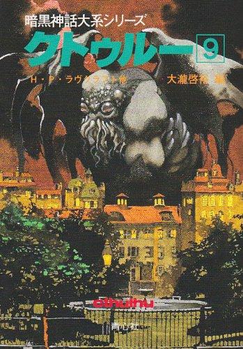 クトゥルー〈9〉 (暗黒神話大系シリーズ)の詳細を見る