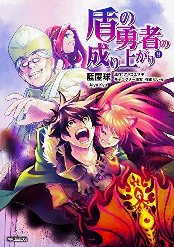 盾の勇者の成り上がり (8) (MFコミックス フラッパーシリーズ)の詳細を見る