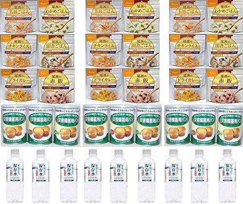 【5年保存】安心の非常食3人で三日分セットB 尾西のごはん18食&パンの缶詰9食&7年保存水9本