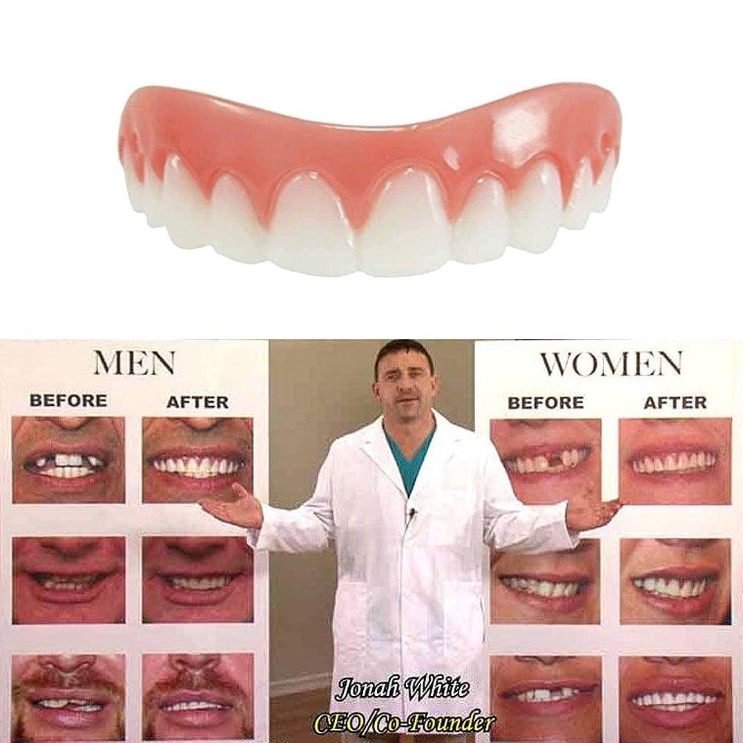 チューブやろう損失化粧品の歯3個のアッパーのみが自宅でフラットフィットになります。