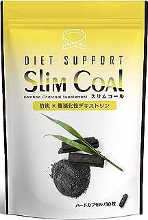 炭 ダイエットサプリ SlimCoal チャコール サプリメント 30粒30日分