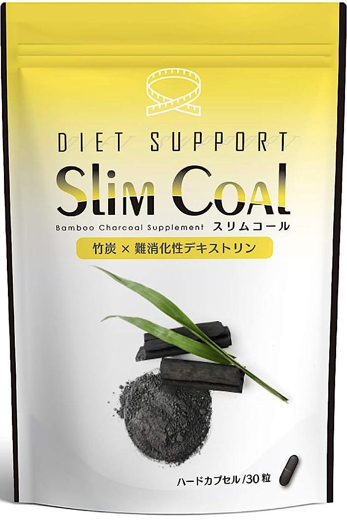 テンポ食品テレマコス炭ダイエット サプリ SlimCoal チャコール サプリメント 30粒30日分