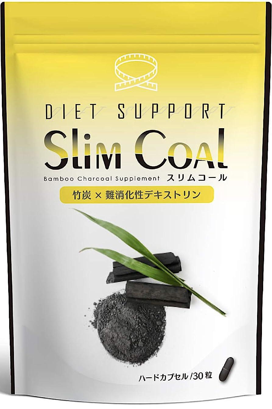 場所取り消すクリープ炭ダイエット サプリ SlimCoal チャコールクレンズ サプリメント 30粒30日分
