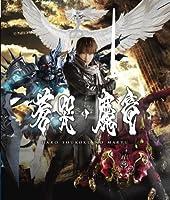 牙狼 [GARO] ~蒼哭ノ魔竜~ [Blu-ray]