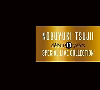 辻井伸行 CDデビュー10周年記念 スペシャルLIVEコレクション(ALBUM3枚組+DVD)(初回生産限定盤)...