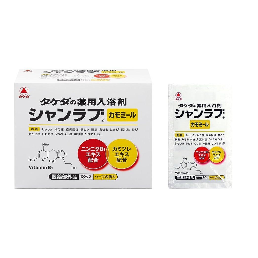 死ぬ不健康ピニオン薬用入浴剤 シャンラブ カモミール 18包入 【医薬部外品】