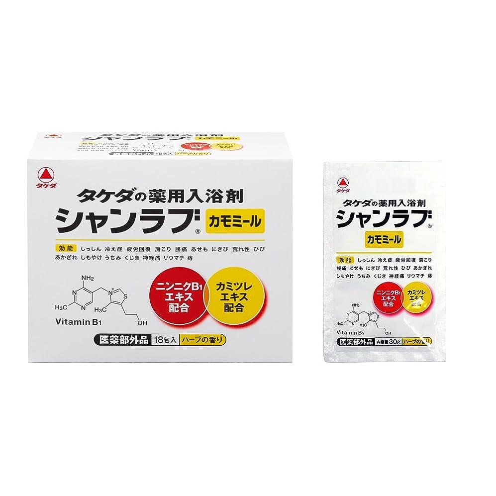 アリーナピッチマイル薬用入浴剤 シャンラブ カモミール 18包入 【医薬部外品】