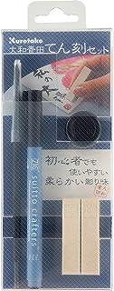 呉竹 篆刻 大和青田 てん刻セット KO800-3