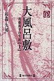 大風呂敷―後藤新平の生涯〈上〉 (毎日メモリアル図書館)