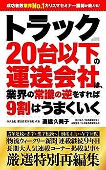 [高橋久美子]のトラック20台以下の運送会社は、業界の常識の逆をすれば9割はうまくいく 運送会社の経営改善シリーズ