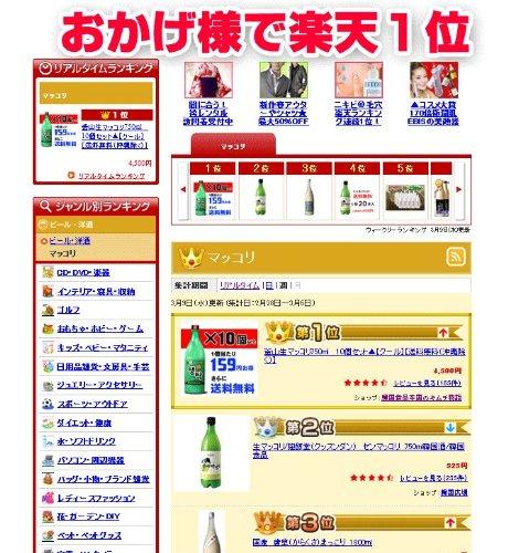 【クール】釜山生マッコリ750ml