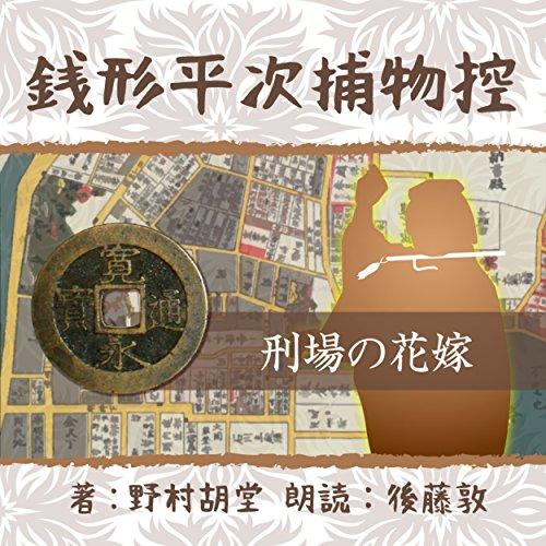 『銭形平次捕物控 105 刑場の花嫁』のカバーアート