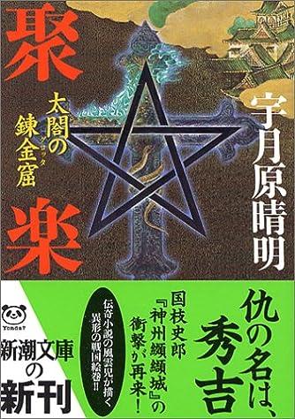 聚楽―太閤の錬金窟(グロッタ) (新潮文庫)