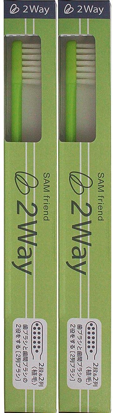 エンコミウム阻害する判定サンデンタル サム 2Way歯ブラシ【2本セット】