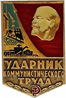Shock Worker of Communist Labour Original Badge