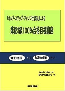 「ホップ・ステップ・ジャンプ仕訳法」による簿記3級100%合格目標講座
