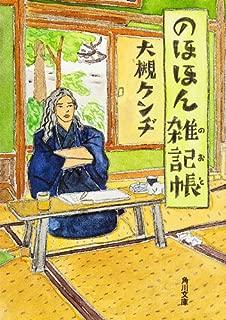 のほほん雑記帳 (角川文庫)