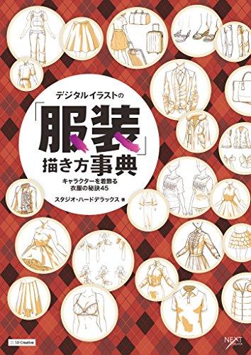 デジタルイラストの「服装」描き方事典 キャラクターを着飾る衣服の秘訣45 (デジタルイラスト描き方事典)