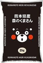 新米 白米 特A評価 森のくまさん 10kg (2kg×5袋) 熊本県産 令和2年(2020年)産【米袋は真空包装】