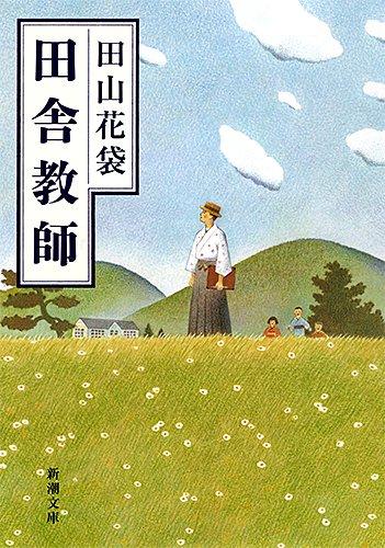 田舎教師 (新潮文庫) - 花袋, 田山