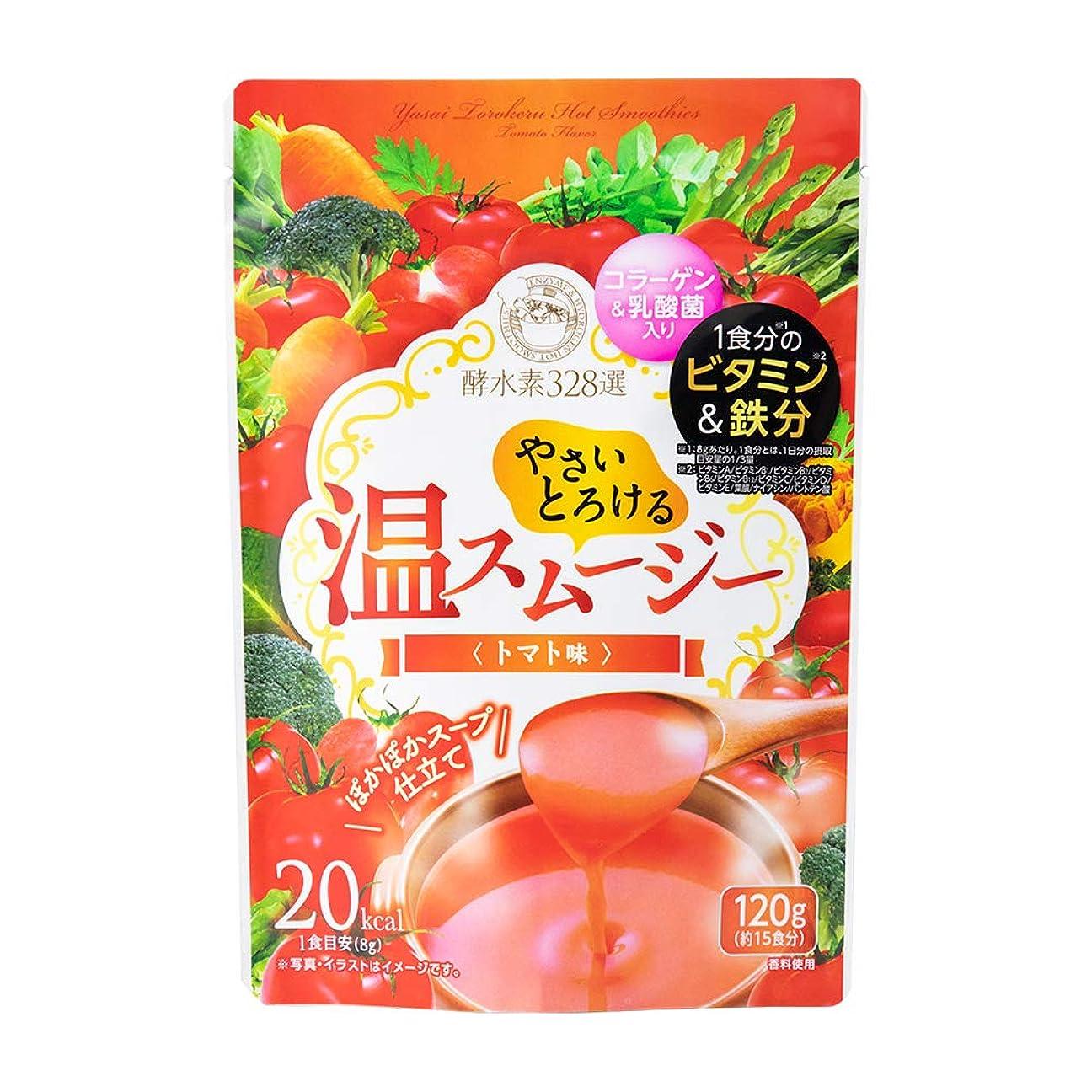 忌まわしい四バリー【公式】酵水素328選 やさいとろける温スムージー (トマト味)