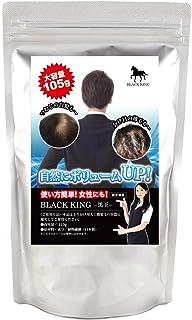 ボリュームアップヘアパウダー BLACK KING ブラック