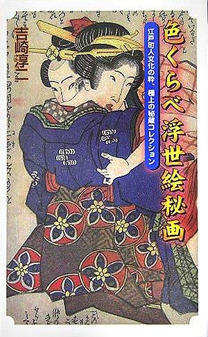 色くらべ浮世絵秘画―江戸町人文化の粋、極上の秘蔵コレクションの詳細を見る