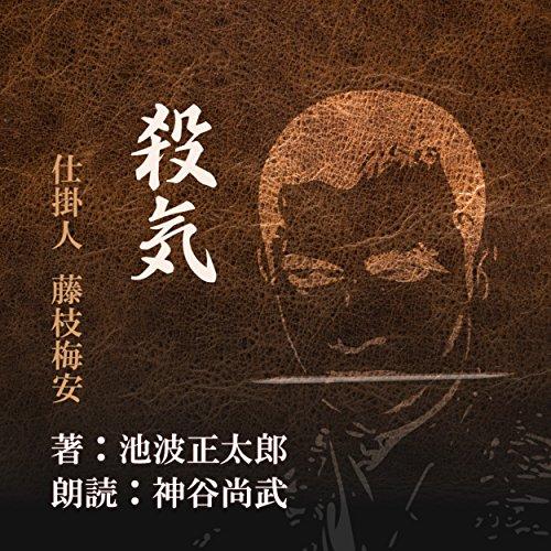 『殺気 (仕掛人 藤枝梅安より)』のカバーアート