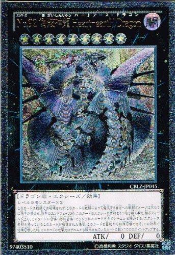 遊戯王 CBLZ-JP045-UL 《No.92 偽骸神龍 Heart-eartH Dragon》 Ultimate