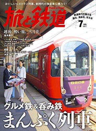 旅と鉄道 2017年7月号 [雑誌]