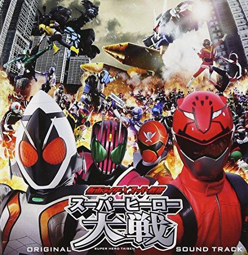 仮面ライダー×スーパー戦隊 スーパーヒーロー大戦 オリジナルサウンドトラック